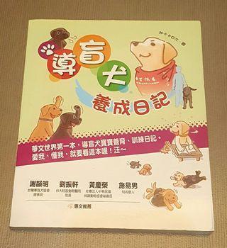 導盲犬養成日記