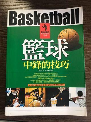 籃球中鋒的技巧