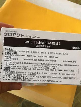 🚚 日本全藥泌尿加強錠