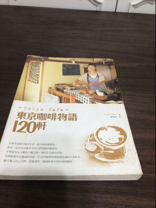 🚚 書籍:東京咖啡物語120軒