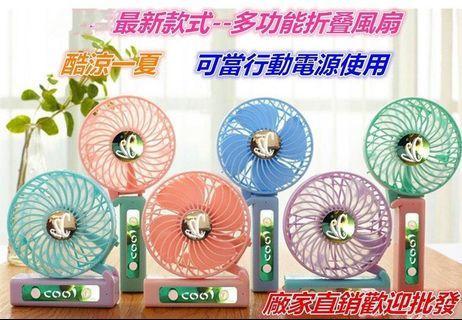 🚚 多功能折叠usb 小風扇 迷你風扇 桌扇 小電扇 手持電風扇 可當 行動電源