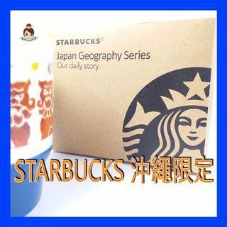 🎌日本🎌沖繩 Starbucks 限定《紀念咖啡杯》【RingForest 雜貨屋】