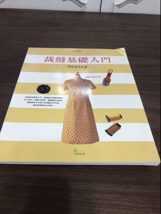 🚚 書籍:裁縫基礎入門
