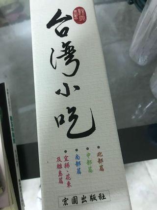 台灣小吃-北中南總共四本
