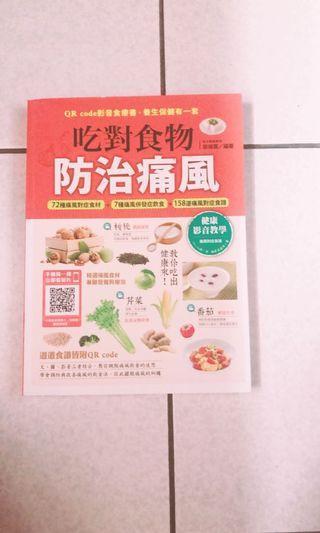 🚚 書籍:吃對食物防治痛風