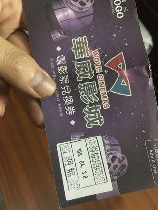 華威電影票