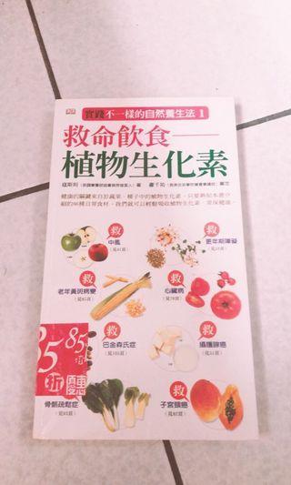 🚚 書籍:救命飲食~植物生化素