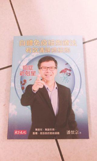 🚚 書籍:自體免疫細胞療法