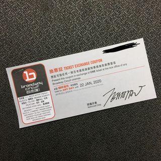百老匯院綫-電影換票証(等值$95)