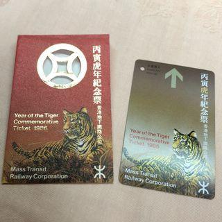 MTR 地下鐵路 地鐵 紀念車票 紀念票 虎年 1986