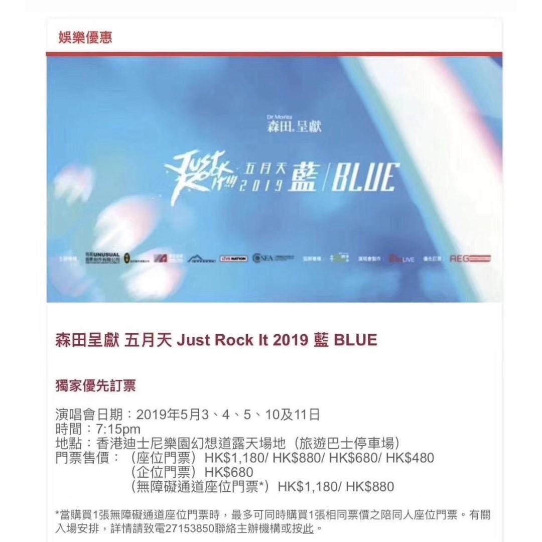 現票五月天香港迪士尼演唱會飛買賣飛門票5/3-12, 5月天
