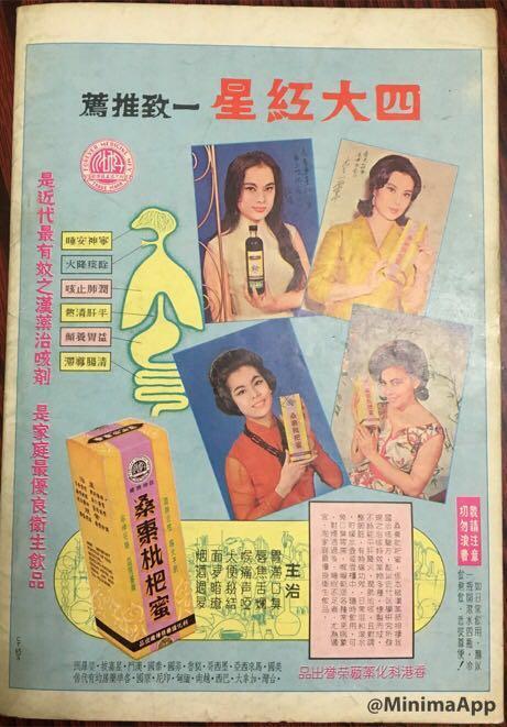 伴侶雜誌(65年8月版、封面:李婷、攝影:錢萬里)