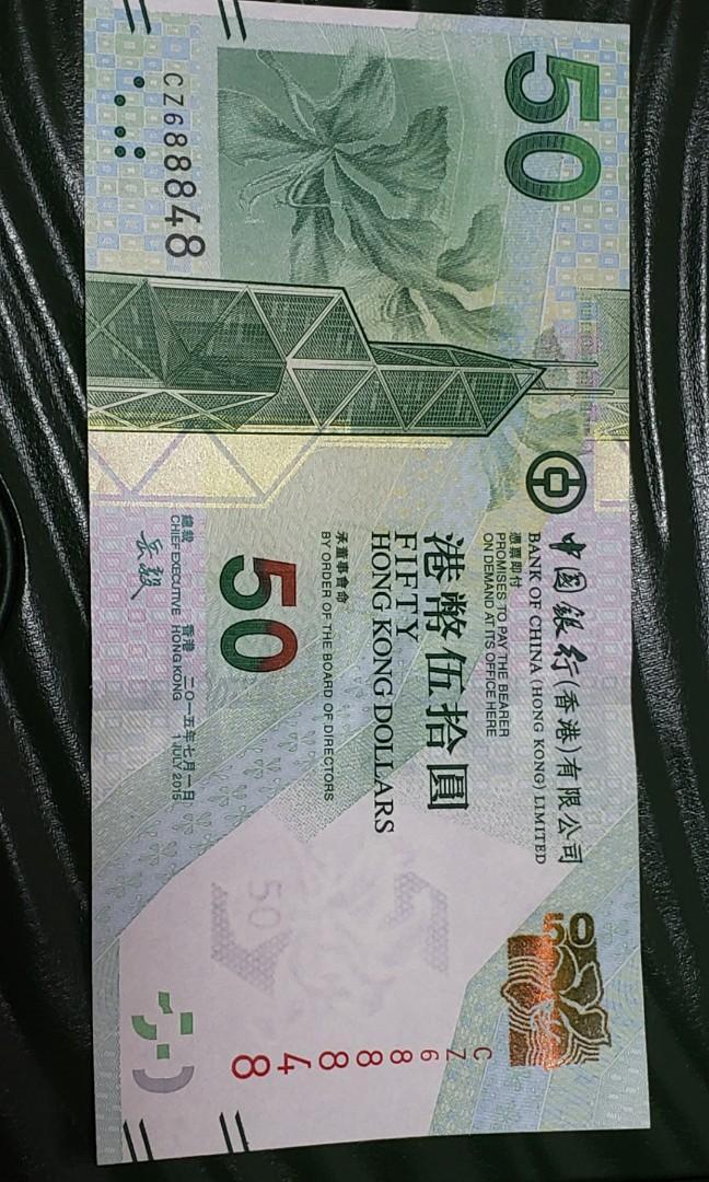 中銀紀念鈔 50$ new 888*8 number