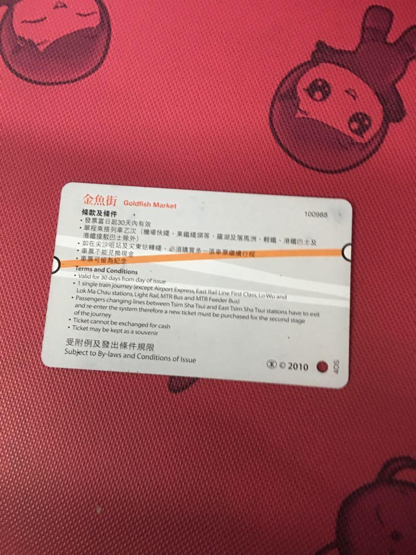 港鐵好風景紀念車票-旺角 (無票值)