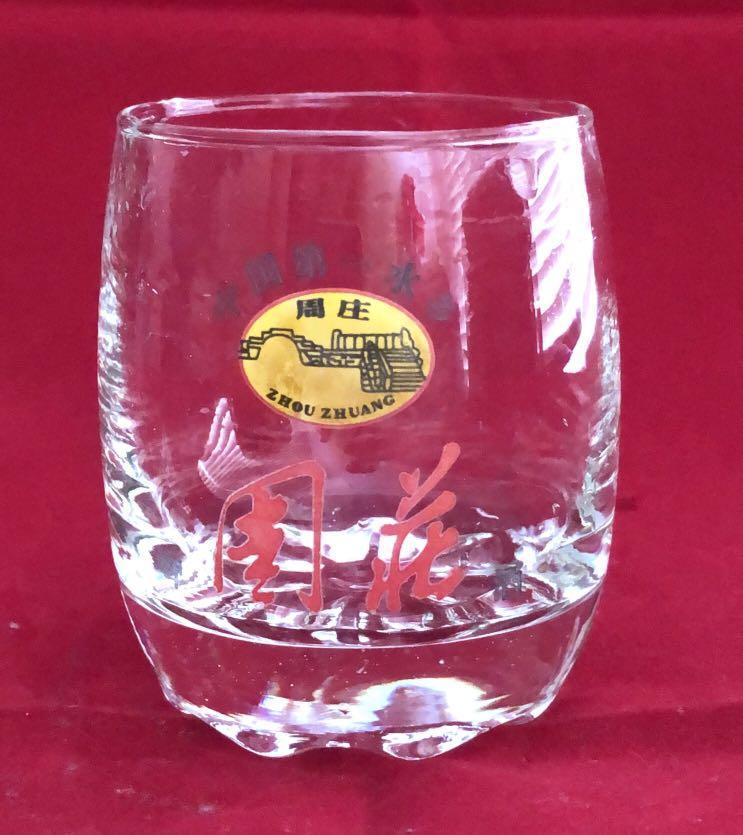 中國第一水鄉-周莊, 酒杯一只, 3吋高。