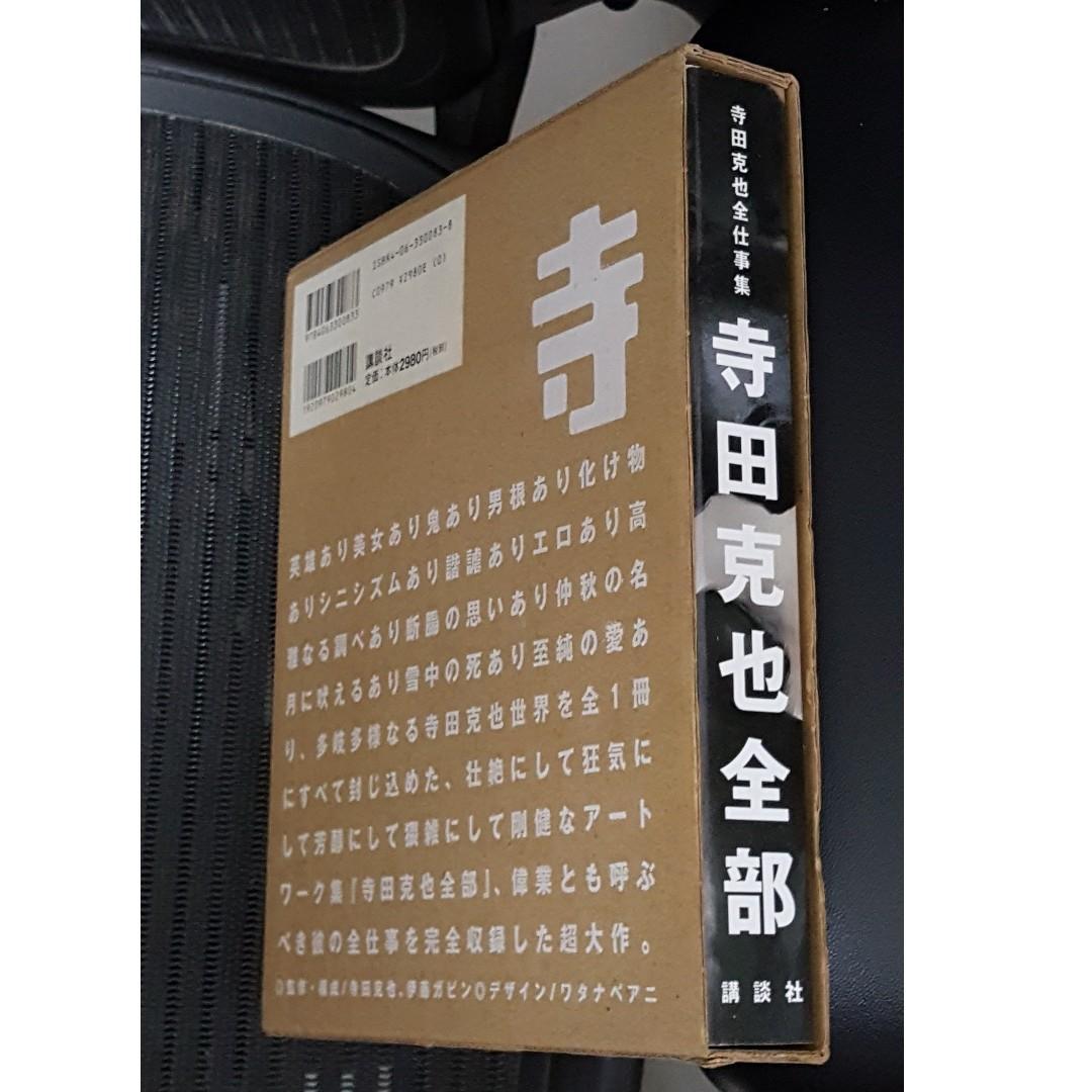寺田克也全仕事集 - 寺田克也全部 Terada Katsuya Zenbu (ISBN 9784063300833)