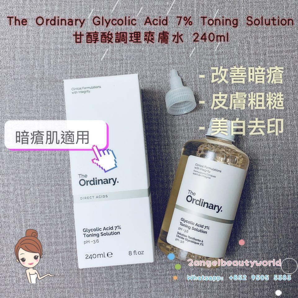 「全球推薦醫學品牌」 The Ordinary Glycolic Acid 7% Toning Solution 甘醇酸調理爽膚水 240ml 「建議晚間使用」