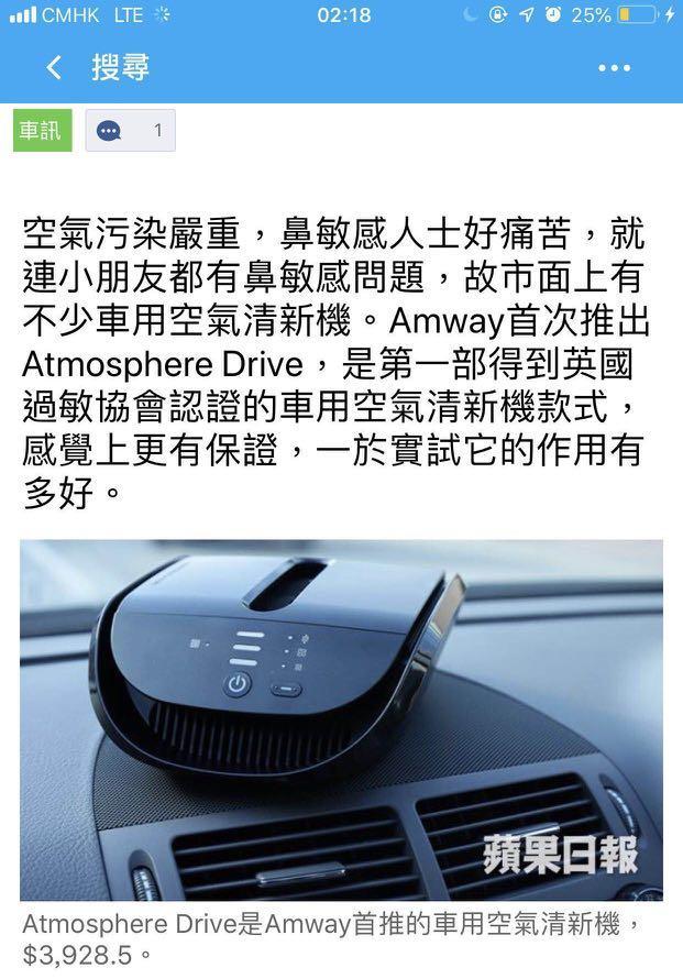 Atmosphere Drive™️ 全球唯一英國過敏協會認證 車用空氣淨化機 (Amway)