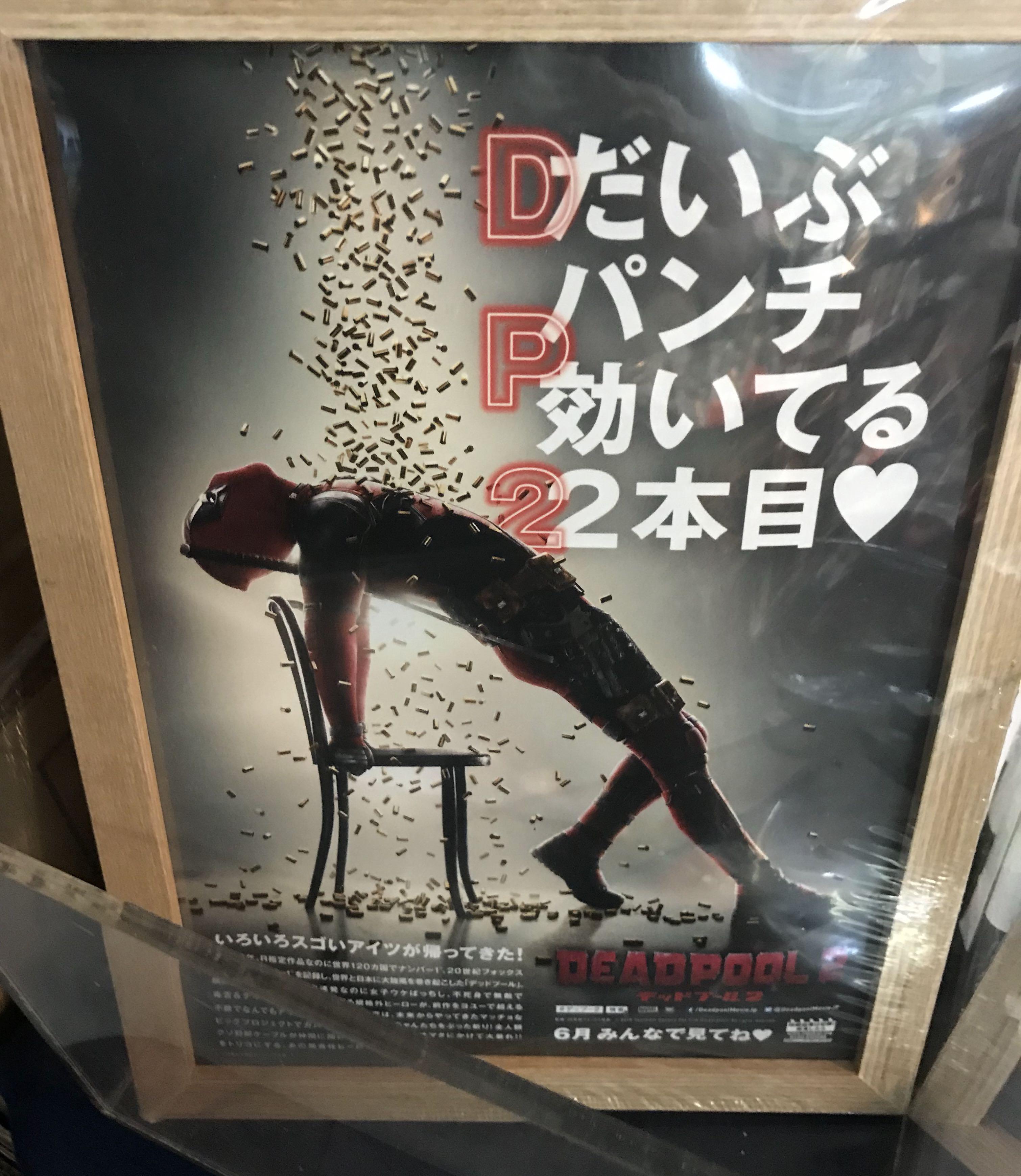 Deadpool 2 Chirashi with frame. Brand new
