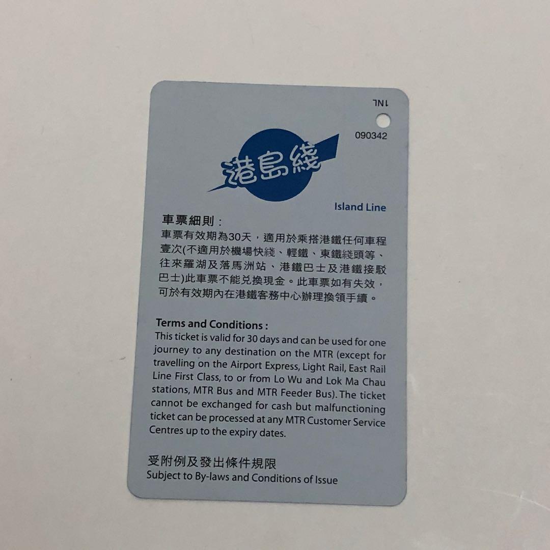 MTR club 港鐵車站大使創意車票 港島綫 Miss Chung