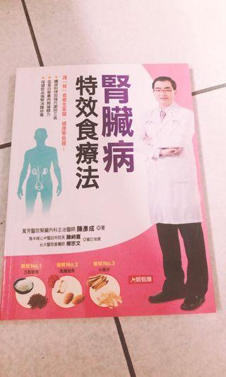 🚚 書籍:腎臟病特效食療法