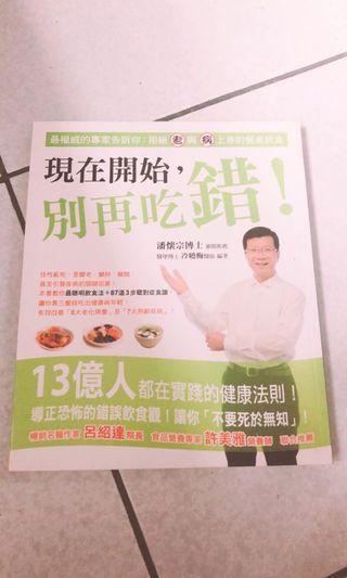🚚 書籍:最聰明飲食法