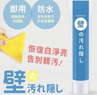 日本防水牆壁修補膏/補牆膏 套裝 送專用刮板