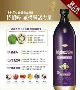 健康飲品 - (諾麗果酵素)三重水果元素® 排毒果汁