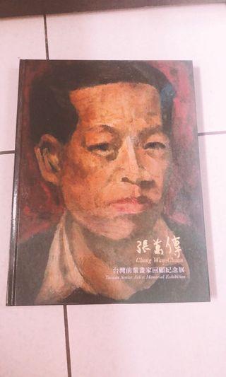 🚚 書籍:臺灣前輩畫家張萬傳回顧紀念展