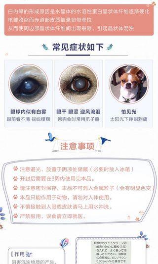寵物白內障眼藥水