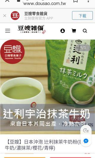 日本代購)道地抹茶粉