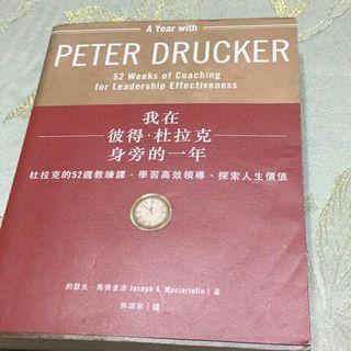 🚚 我在彼得.杜拉克身旁的一年:杜拉克的52週教練課,學習高效領導、探索人生價值