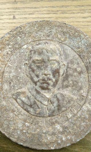 一九一二年一月孫中山成立中國銀行 紀念牌