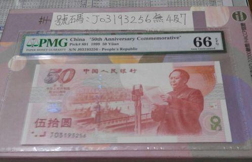 慶祝中華人民共和國,成立50週年紀念鈔。