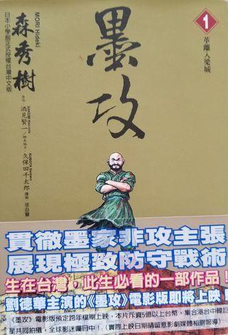墨攻 1-9 台灣繁體版
