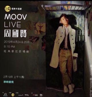 原價出售周國賢演唱會4月26日尾場580門票