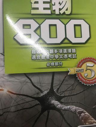 生物800