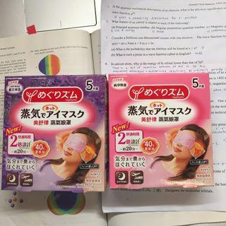 日本蒸氣眼罩