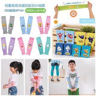 兒童高效涼感防蚊抗UV袖套