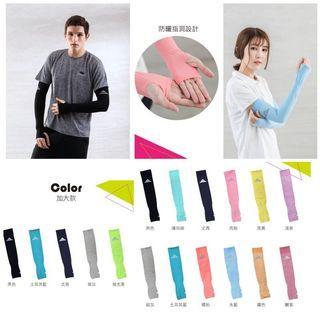 😎高效涼感防蚊抗UV袖套😎(成人)