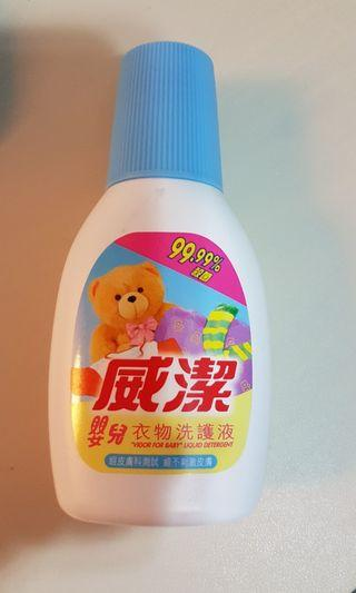 威潔嬰兒衣物洗護液 100ml