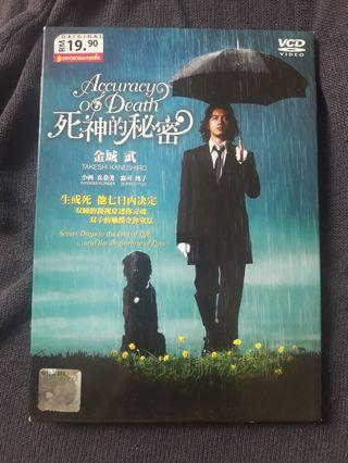 Accuracy of Death (by Takeshi Kaneshiro)