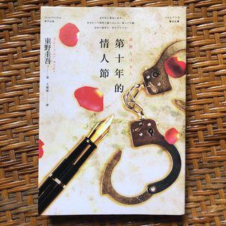 🚚 第十年的情人節 東野圭吾 二手書