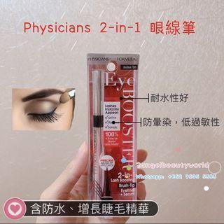 *夏日船河船P必備* Physicians 2-in-1 防水、防汗、增長睫毛眼線筆「防水、增長睫毛精華」