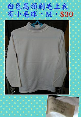 白色高領刷毛上衣,有小毛球,尺碼:M 中大班可穿, 男女皆可穿!