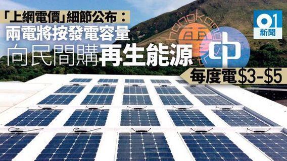 「太陽能光伏板上網電價申請」代辦設計圖及相關申請文件