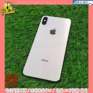 【傻瓜通訊】嚴選二手機 Apple iPhone Xs Max|6.5吋|256G|原廠保固中|無線充電|金|#4985