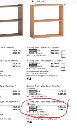 Muji additional shelves wide type in walnut