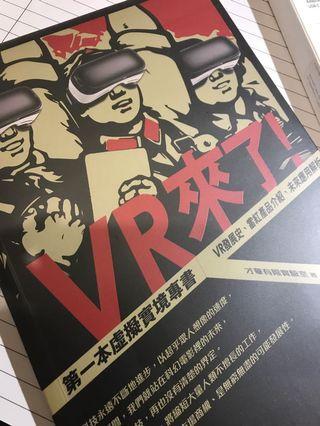 全球第一本 VR 專書