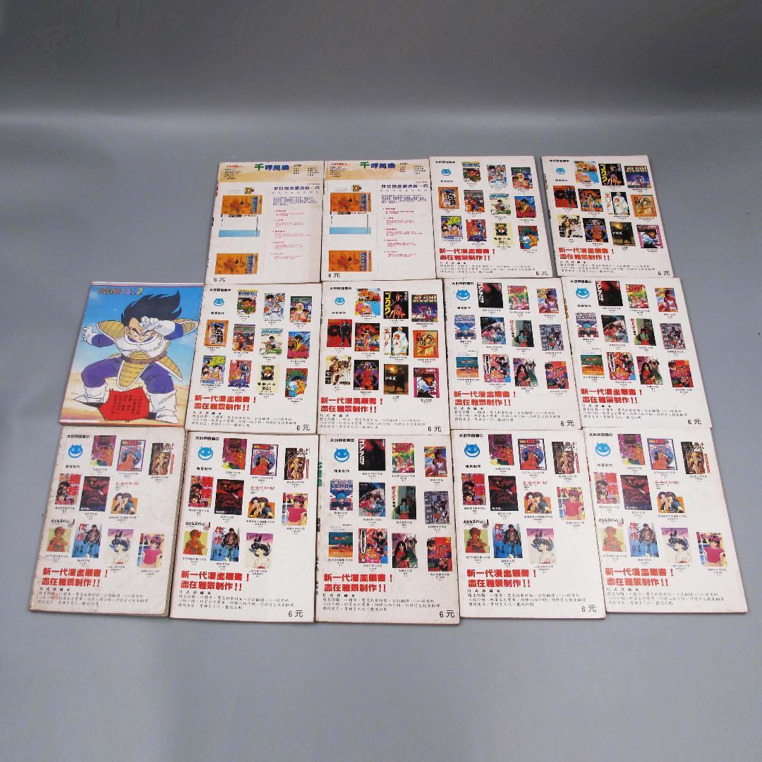 雅景制作社精裝保存版(龍珠)漫畫書共14本